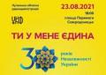 Украі?нські зірки встановлять рекорд на Луганщині