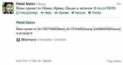 Передавал привет Дуров, позже перепостил запись на своей стене