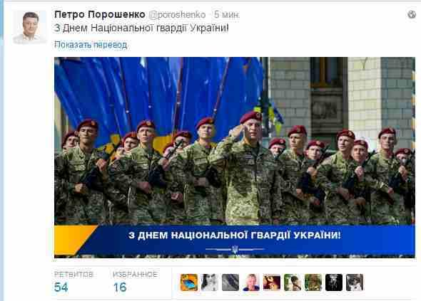 Поздравления с днем национальной гвардии украины 32
